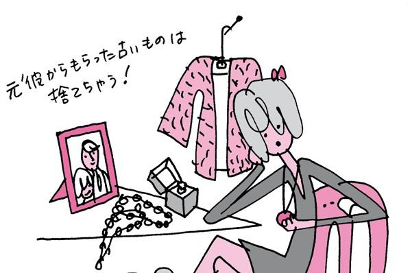 相思相愛になりたい①思い出の品を捨てる/林 秀靜さんの「おそうじ風水」