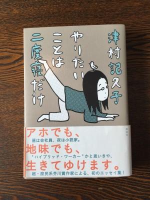 山本さん書評_IMG_0425