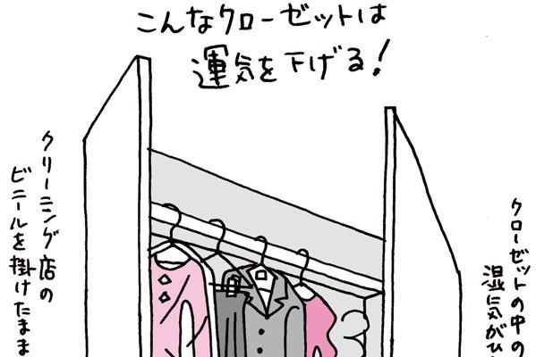 相思相愛になりたい③収納=心の整理のカギ/林 秀靜さんの「おそうじ風水」
