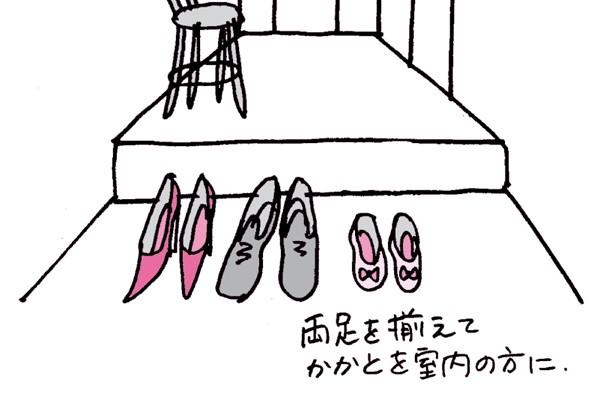 全体運を上げる②玄関は必要最小限の靴だけに/林 秀靜さんの「おそうじ風水」