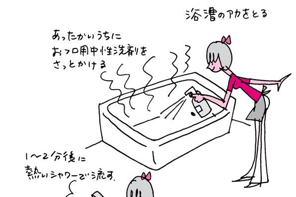 バスルームをきれいにして素肌美人に!/林 秀靜さんの「おそうじ風水」