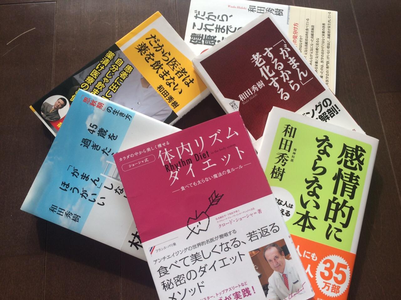 ショーシャ先生の『体内リズムダイエット』と和田先生の著書。どれも更年期世代の心と体の悩みに答えてくれる内容だ