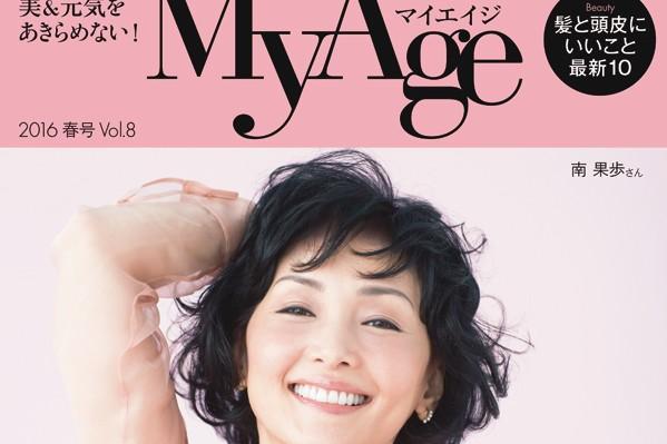 MyAge2016春号 3月1日発売です!