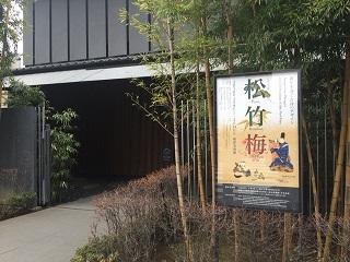 小林美術館4
