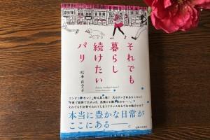 パリと京都。 「素敵だけど手ごわい街」を読んで体感!