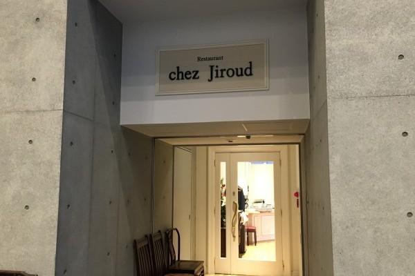 ホントはナイショにしたい?!アカデミックな場所の美味しい穴場ビストロ