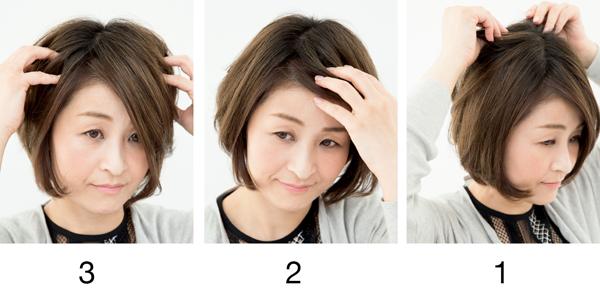 髪と頭皮 ハーフウィッグ つけ方