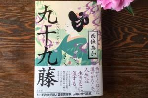 江戸の人材派遣業を女性が変える!? アイディアと心意気に満ちた時代小説