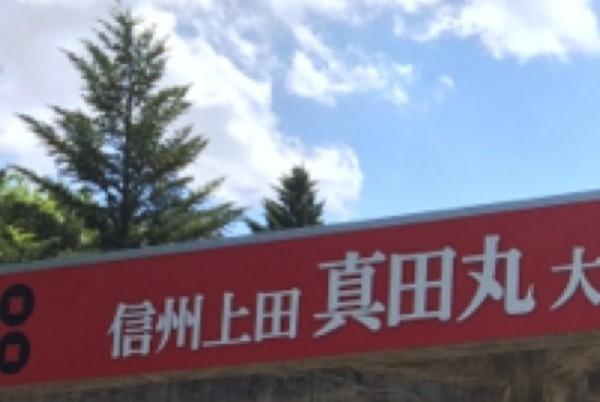 大河ドラマ『真田丸』の舞台、上田市が盛り上がっていました!