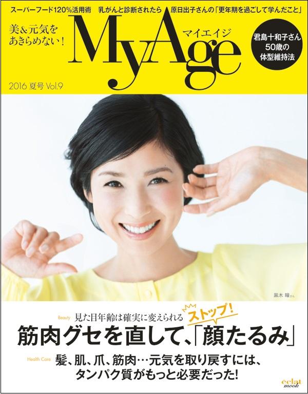 2016年vol.9 夏号表紙