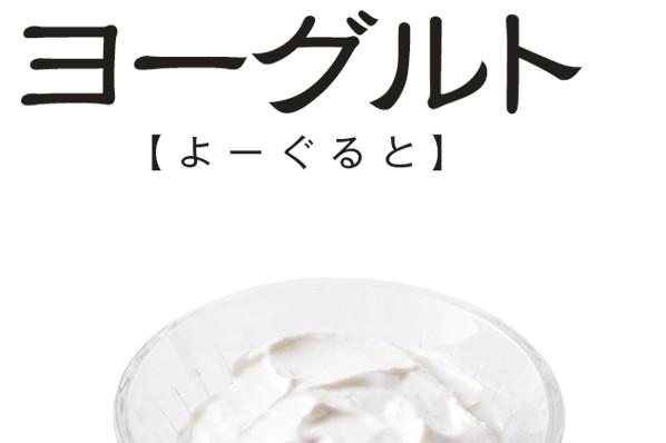 """正しい""""タンパク質""""ライフ PART4/OurAge世代におすすめのタンパク質食材③"""
