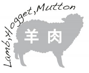 MyAge_009_068-羊肉イラスト