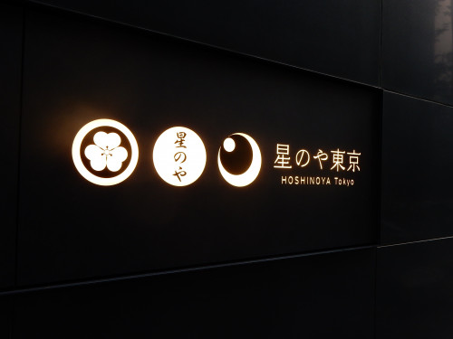 小野アムスデン道子星のや東京