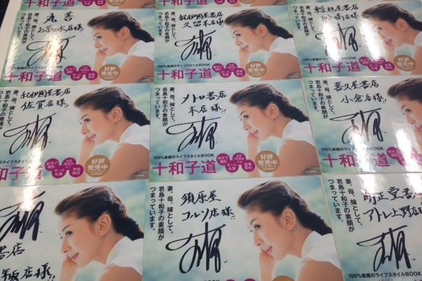 本「十和子道」の発売日です!十和子さん最新動画つき