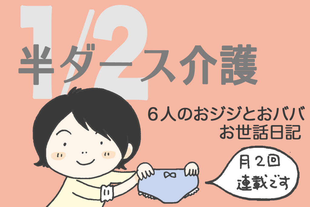「半ダース介護~6人のおジジとおババお世話日記~」第11回