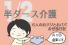 「半ダース介護~6人のおジジとおババお世話日記~」第7回