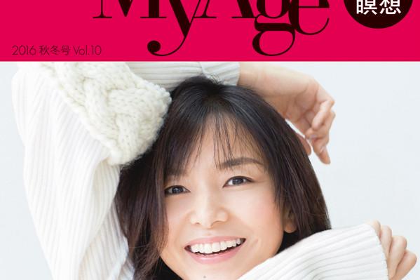 MyAge2016 秋冬号は、明日発売です!