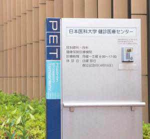 女性検診・人間ドック ストレス健診 日本医科大学健診センター
