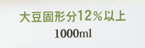 豆腐の実力 大豆固形分