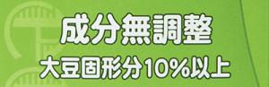 豆腐の実力 成分無調整