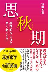 myage_010_050-和田先生著書「思秋期」