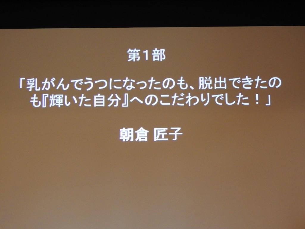 朝倉さん講演 タイトル