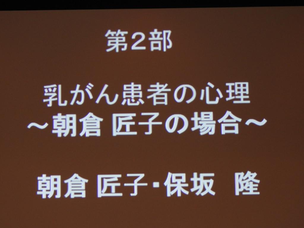 朝倉さん講演 保坂先生の講演