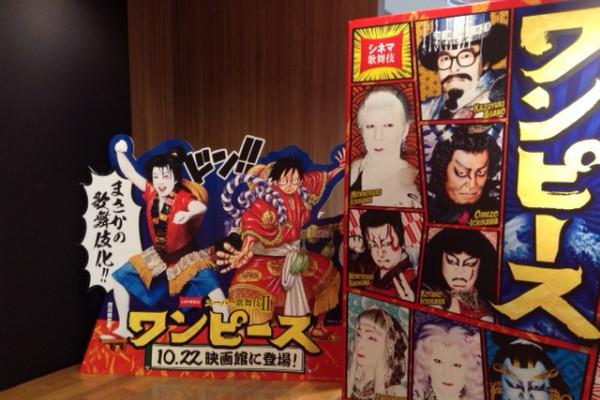 「スーパー歌舞伎Ⅱ ワンピース」 あの興奮が《シネマ歌舞伎》に!