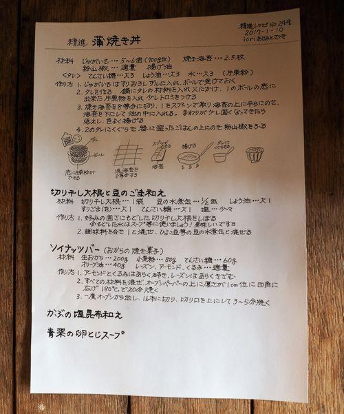 吉田さらさ精進料理