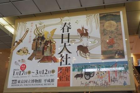 上野で奈良の神様にお参りできる! 特別展「春日大社千年の至宝