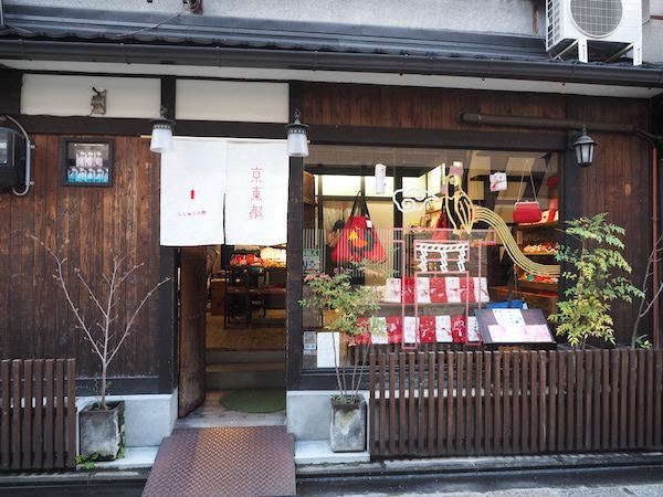吉田_冬の京都2_11