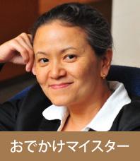 <トラベル部長>寺田直子