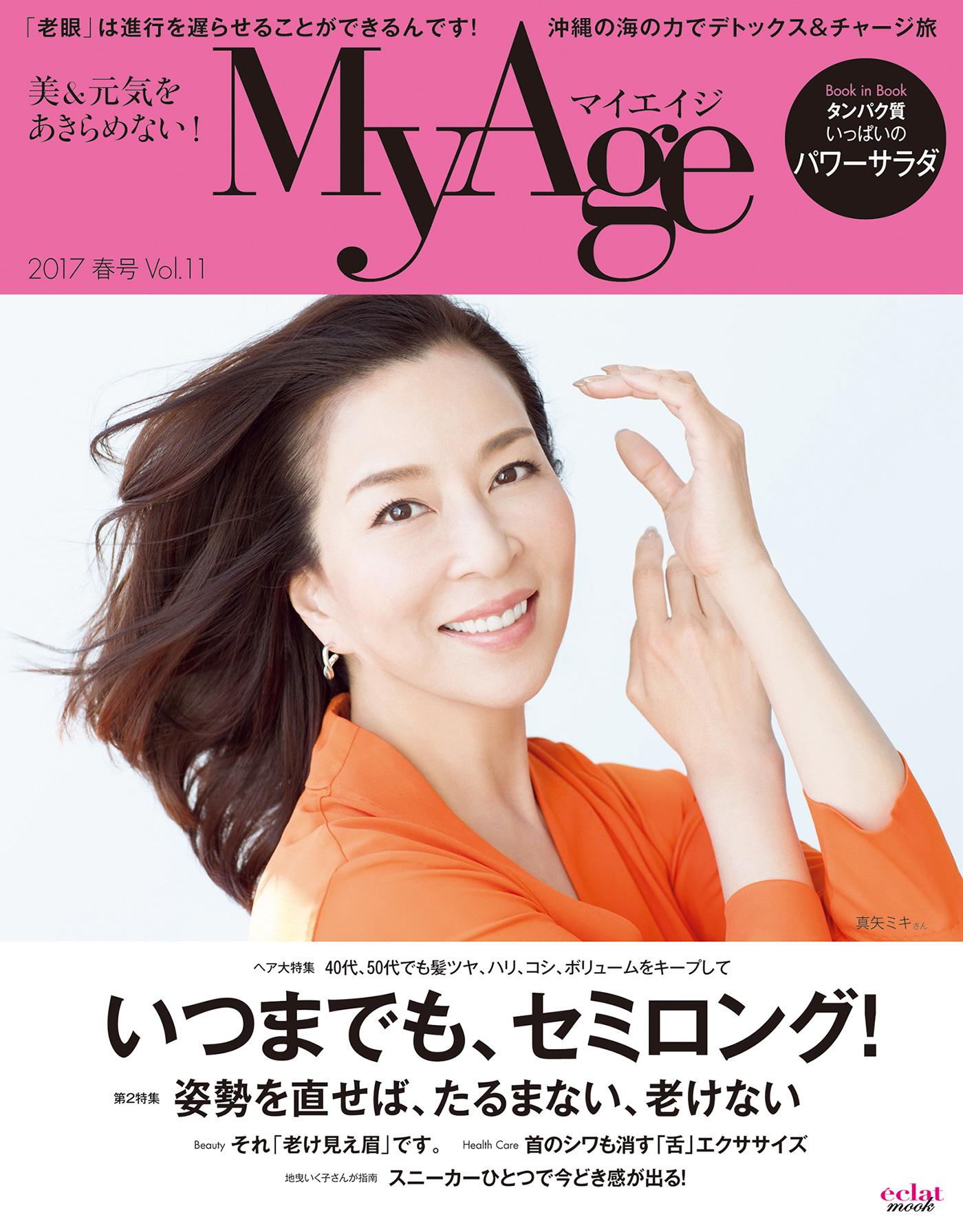 MyAge 2017年 春号