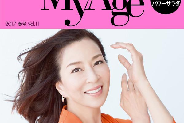 MyAge2017 春号は3月1日、発売です!