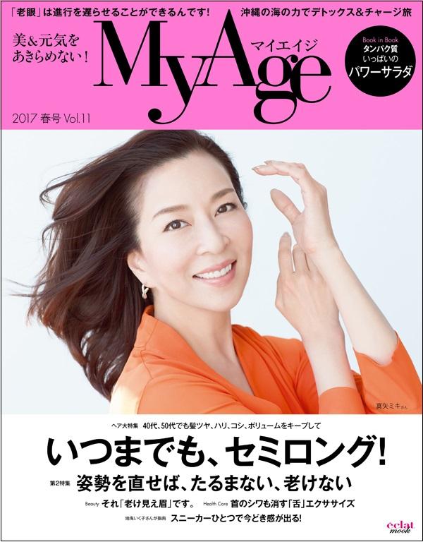 MyAge2017春号表紙_Web用 ワク