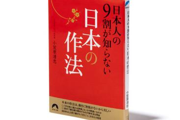 世界が注目、日本の美意識/②読んでほしい6冊