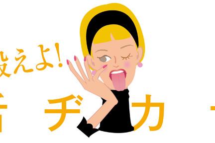 舌はほとんど筋肉! ほうれい線や首のシワ、たるみ、健康維持に影響大!