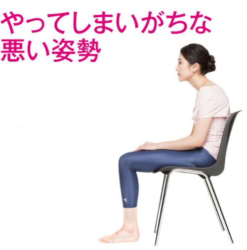 姿勢座り方