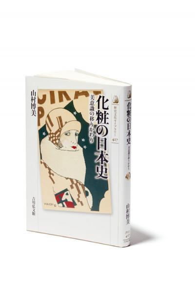 『化粧の日本史 美意識の移りかわり』