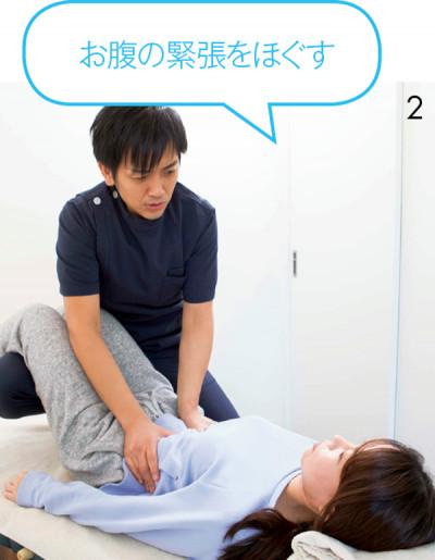 2.姿勢が悪いとお腹も硬くなるた め十分に緩めます。内臓もあるべき位置に 引き上げ。
