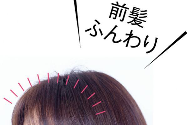 Part2 ふっくら美髪になる! 噂のブランド⑦/前髪もトップもエクステでボリューム自由自在