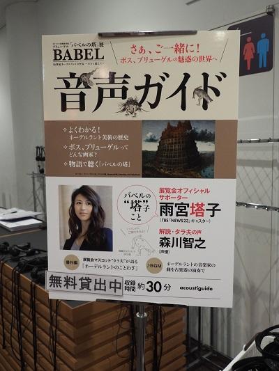 吉田さらさ バベルの塔