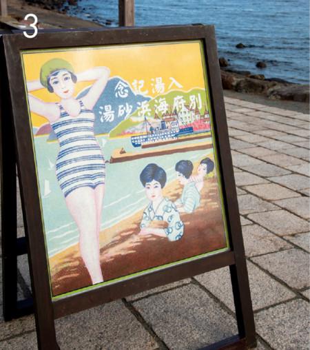 横森さんスペシャル 別府海浜砂場