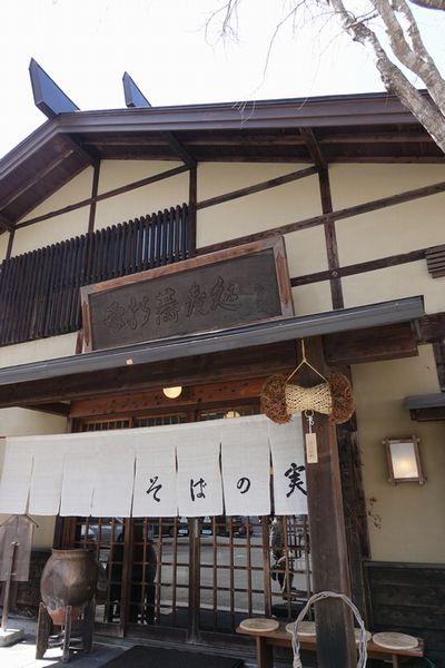 石井宏子温泉