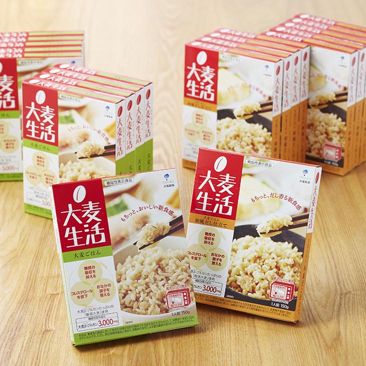大塚製薬 大麦生活  大麦ごはん 10食、同 大麦ごはん  和風だし仕立て  10食のセット