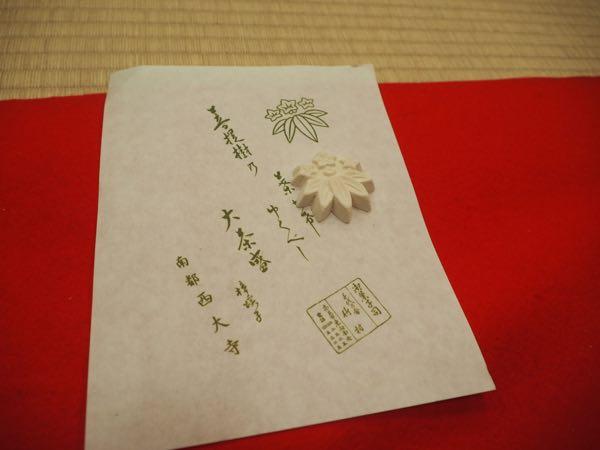 吉田西大寺3