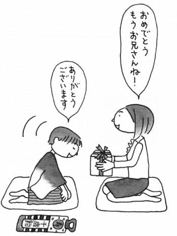 イラスト/みひらともこ