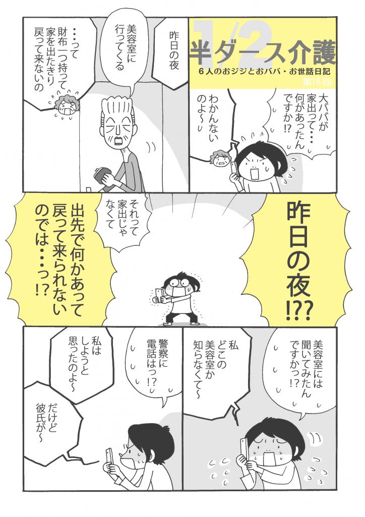 18-p1