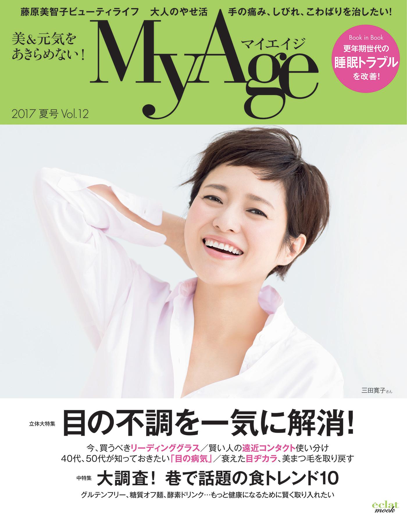MyAge 2017年 夏号