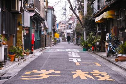 気持ちよい暮らしをするための、社会生活の「決まり」/しきたり74:歩道と車道の区別もない狭い道では、気持ちよく譲り合う